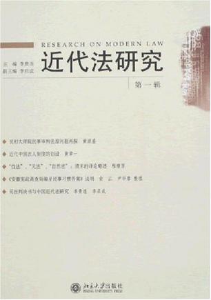 近代法研究(第一辑)