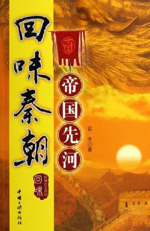 回味秦朝-帝国先河