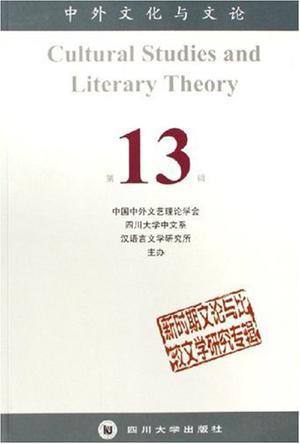 中外文化与文论(第13辑)