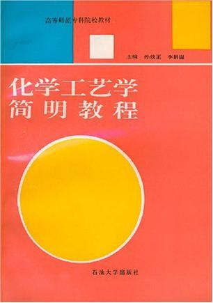 化学工艺学简明教程