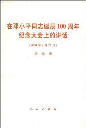 在邓小平同志诞辰100周年纪念大会上的讲话
