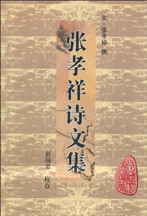 张孝祥诗文集