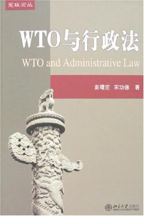 WTO与行政法