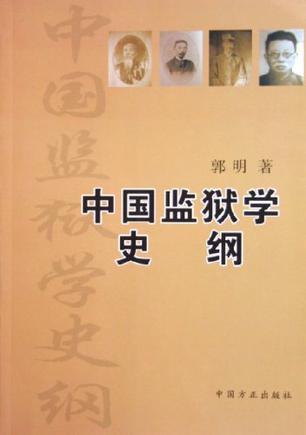 中国监狱学史纲