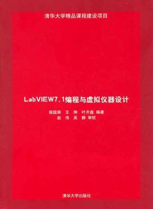 LabVIEW 7.1编程与虚拟仪器设计