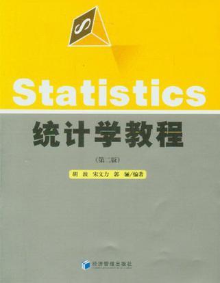 统计学教程