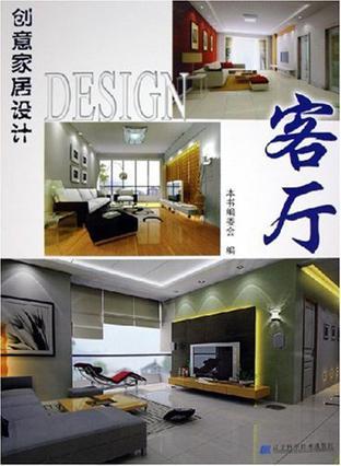 创意家居设计