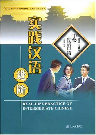 实践汉语进阶