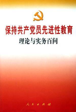 保持共产党员先进性教育理论与实务百问