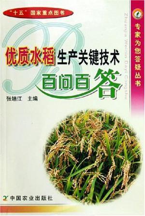 优质水稻生产关键技术百问百答