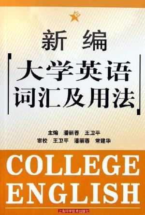 新编大学英语词汇及用法