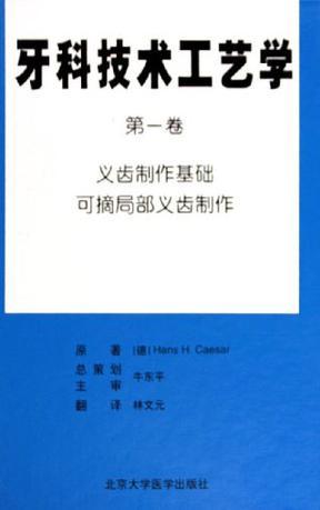 牙科技术工艺学(共三卷)