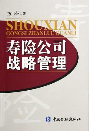 寿险公司战略管理