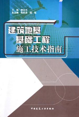 建筑地基基础工程施工技术指南