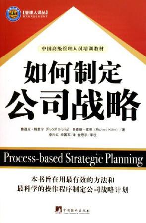 如何制定公司战略