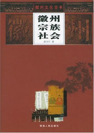 徽州宗族社会