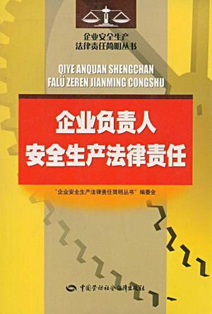 企业负责人安全生产法律责任