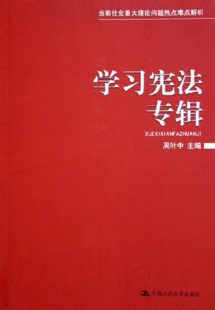 学习宪法专辑