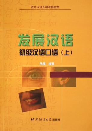初级汉语口语·上册