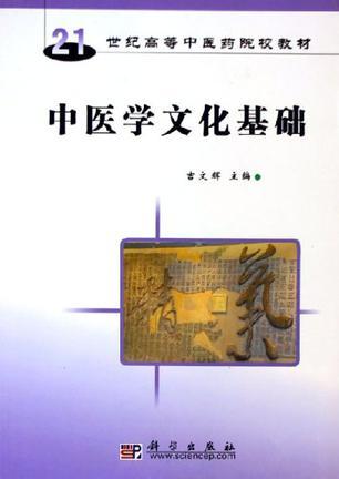 中医学文化基础