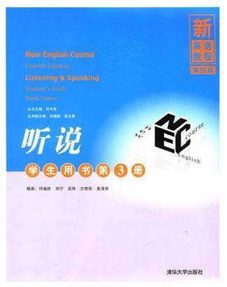 新英语教程