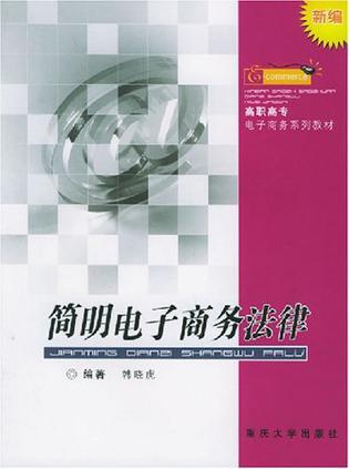 简明电子商务法律