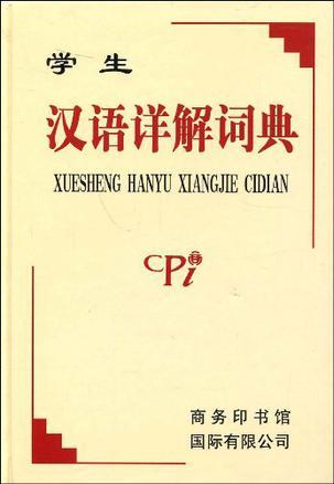 学生汉语详解词典