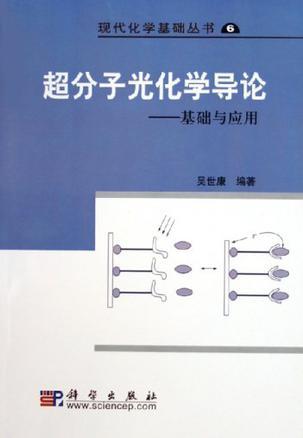 超分子光化学导论