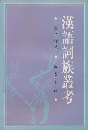 汉语词族丛考