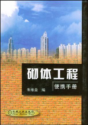 砌体工程便携手册