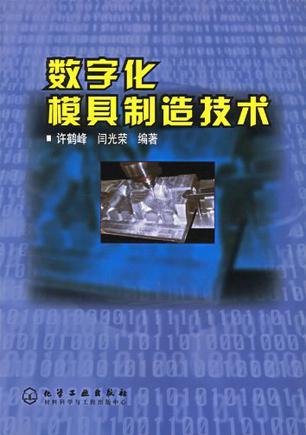 数字化模具制造技术
