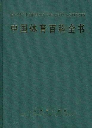 中国体育百科全书