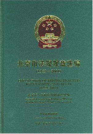 北京市法规规章选编