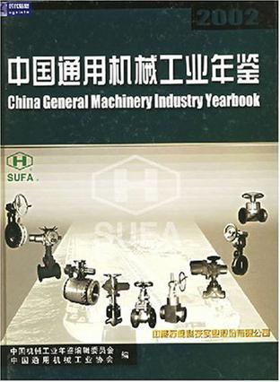 中国通用机械工业年鉴