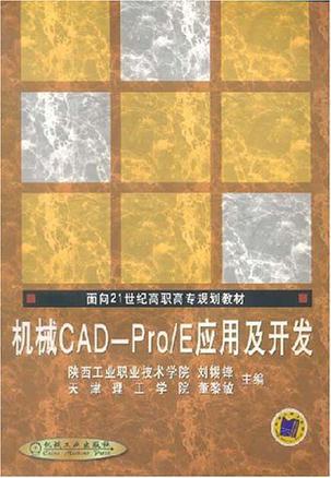 机械CAD-Pro/E应用及开发