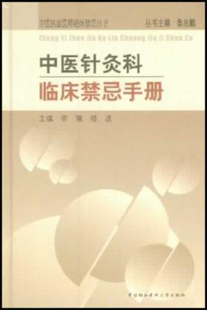 中医针灸科临床禁忌手册
