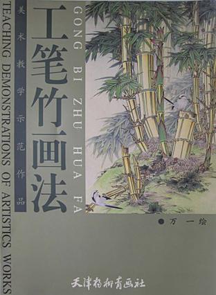 工笔竹画法