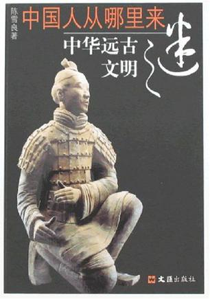中华远古文明之谜