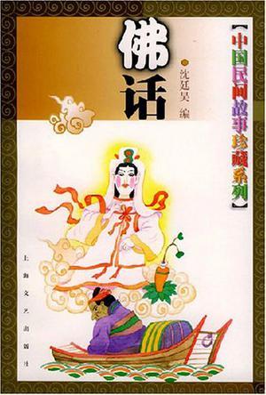 中国民间故事珍藏系列