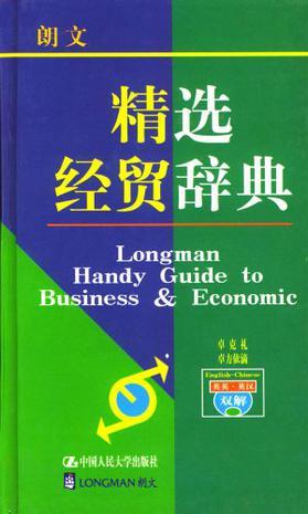 朗文精选经贸辞典