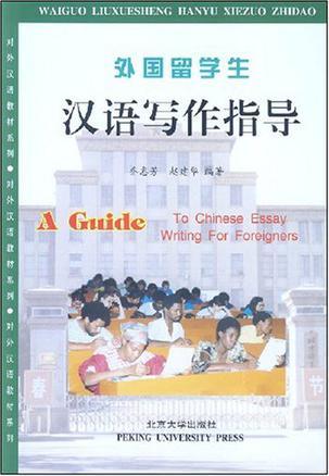 外国留学生汉语写作指导