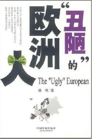 """""""丑陋""""的欧洲人"""