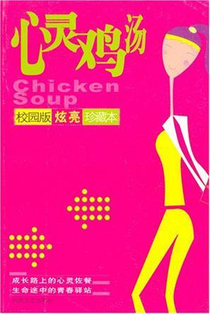 《心灵鸡汤》校园版炫亮珍藏本