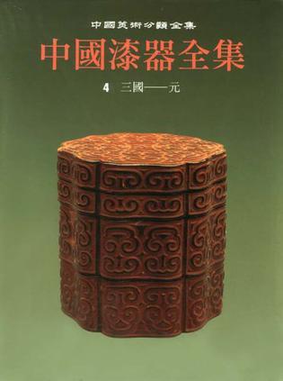 中国漆器全集 第4卷 三国—元