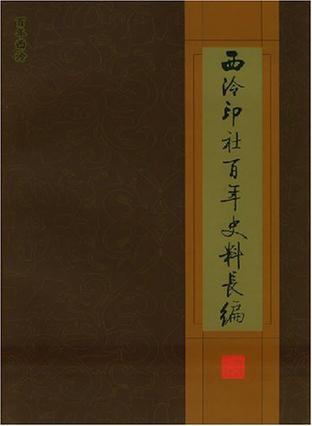 西泠印社百年史料长编