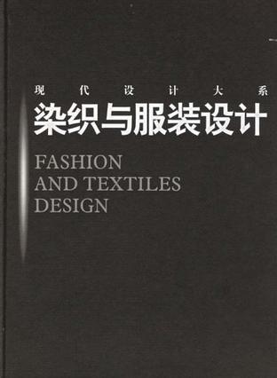 染织与服装设计