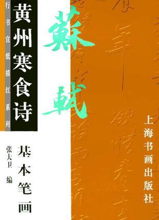 蘇軾黃州寒食詩·基本筆畫
