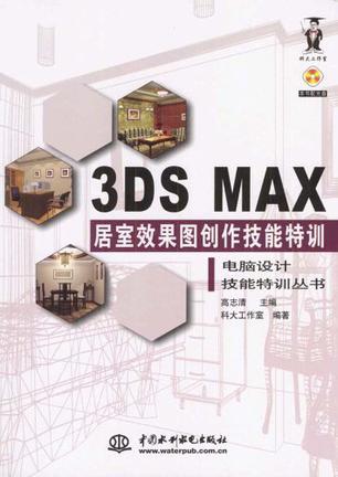 3DS MAX居室效果图创作技能特训