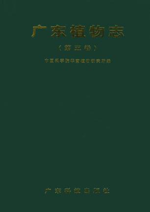 广东植物志(第五卷)