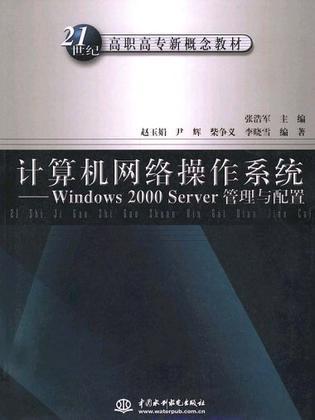 计算机网络操作系统